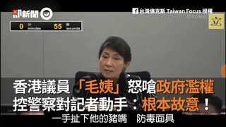 香港議員「毛姨」怒嗆政府濫權 控警察對記者動手:根本故意!