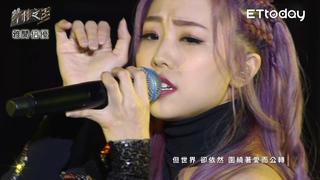 聲林之王2 EP14精華|李艾薇 《你敢我就敢》性感辣翻全場 潘瑋柏嗨到墨鏡丟掉:絕對是滿分