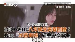2000~2010八年級生青春回憶! 10年「20首串燒」經典中文夯曲