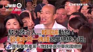 駁大陸介入...韓國瑜動怒!「我如果拿中共一塊錢退出總統大選」