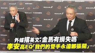 外媒撂英文:金馬有損失嗎 李安高EQ「我們的雙手永遠都張開」