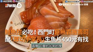 鮭魚控必吃!西門町巨無霸握壽司 配「厚切手掌長」生魚片450元有找