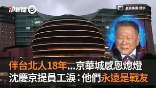 伴台北人18年...京華城感恩熄燈 沈慶京提員工淚:他們永遠是戰友