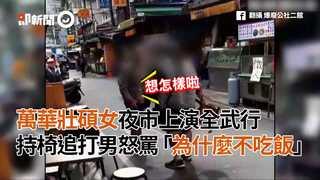 萬華壯碩女夜市上演全武行 持椅追打男怒罵「為什麼不吃飯」
