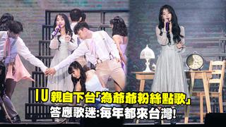IU親自下台「為爺爺粉絲點歌」 答應歌迷:每年都來台灣!