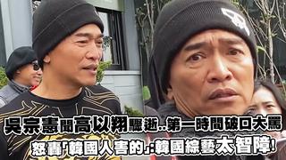 吳宗憲聞高以翔驟逝..第一時間破口大罵 怒轟「韓國人害的」:韓國綜藝太智障!