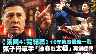 《葉問4:完結篇》10年傳奇最後一戰 甄子丹單手「詠春戰太極」再創經典