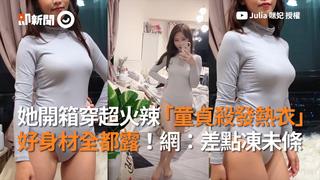 她開箱穿超火辣「童貞殺發熱衣」  好身材全都露!網:差點凍未條