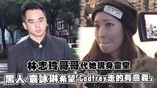 林志玲哥哥代她現身靈堂 黑人、袁詠琳希望「Godfrey走的有意義」