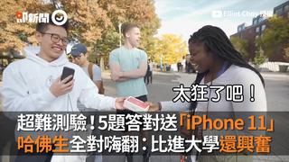 超難測驗!5題答對送「iPhone 11」 哈佛生全對嗨翻:比進大學還興奮