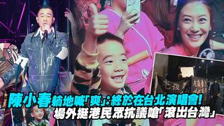 陳小春躺地喊「爽」:終於在台北演唱會! 場外挺港民眾抗議嗆「滾出台灣」
