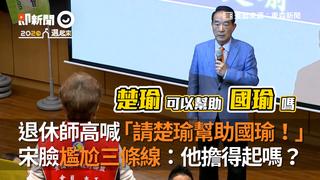 退休師高喊「請楚瑜幫助國瑜!」 宋臉尷尬三條線:他擔得起嗎?
