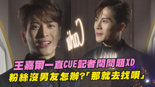 王嘉爾一直CUE記者問問題XD 粉絲沒男友怎辦?「那就去找唄」