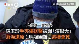 陳玉珍手夾傷送醫被諷「演很大」 落淚還原:呼吸困難...這樣會死