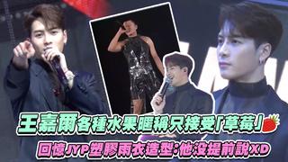 王嘉爾各種水果暱稱只接受「草莓」 回憶JYP塑膠雨衣造型:他沒提前說XD