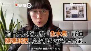 她一天只吃兩餐「全水煮」戒油 極端減肥暴瘦到36kg得憂鬱症...