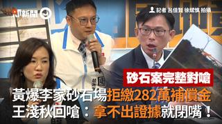 黃爆李家砂石場拒繳282萬補償金 王淺秋回嗆:拿不出證據就閉嘴!