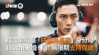 韓國瑜隨扈「特勤吳彥祖」身分曝 180cm未婚!網:無限期支持保鑣