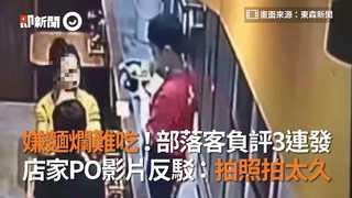 嫌麵爛難吃!部落客負評3連發  店家PO影片反駁:拍照拍太久