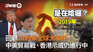 回顧2019年全球大事件! 中美貿易戰、香港示威仍進行中