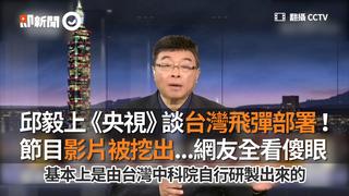 邱毅上《央視》談台灣飛彈部署! 節目影片被挖出...網友全看傻眼