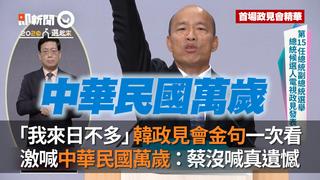 「我來日不多」韓政見會金句一次看 激喊中華民國萬歲:蔡沒喊真遺憾