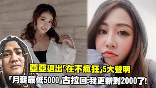 亞亞退出「在不瘋狂」5大聲明 「月薪最低5551」古拉回:我更新到2000了!