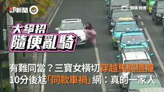 有難同當?三寶女橫切穿越馬路遭撞-10分後尪「同款車禍」網:真的一家人