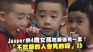 Jasper哄4歲女孩吃飯很有一套! 「不吃飯的人會死的呀」XD