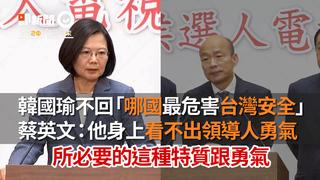 韓國瑜不回「哪國最危害台灣安全」 蔡英文:他身上看不出領導人勇氣