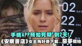 手機APP預知死期「剩2天!」 《安眠書店》女主角好奇下載...惡夢開始