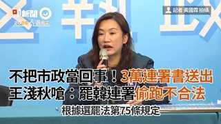 不把市政當回事!3萬連署書送出 王淺秋嗆:罷韓連署偷跑不合法