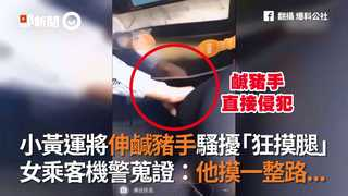 小黃運將伸鹹豬手騷擾「狂摸腿」 女乘客機警蒐證:他摸一整路...