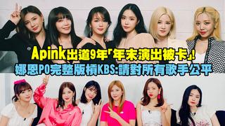 Apink出道9年「年末演出被卡」! 娜恩PO完整版槓KBS:請對所有歌手公平