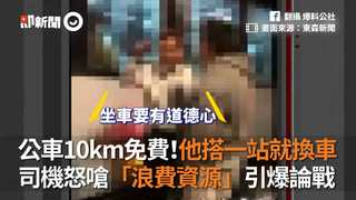 公車10km免費!他搭一站就換車 司機怒嗆「浪費資源」引爆論戰