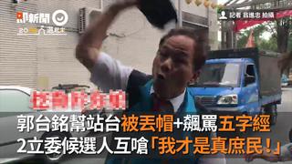郭台銘幫站台被丟帽+飆罵五字經 2立委候選人互嗆「我才是真庶民!」