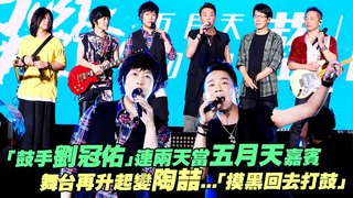 「鼓手劉冠佑」連兩天當五月天嘉賓 舞台再升起變陶喆...「摸黑回去打鼓」