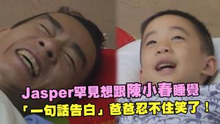 Jasper罕見想跟陳小春睡覺 「一句話告白」爸爸忍不住笑了!