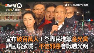 宣布破百萬人!怒轟民進黨金光黨 韓國瑜激喊:不信邪惡會戰勝光明