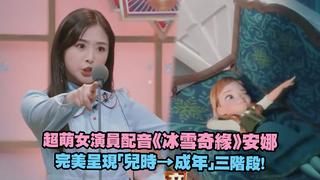 超萌女演員配音《冰雪奇緣》安娜 完美呈現「兒時→成年」三階段!