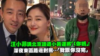 汪小菲講北京話遭小黃運將「X你媽」! 深夜東區路邊對罵…「我跟你沒完」