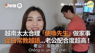 越南太太合理「使喚先生」做家事 從日常教越語...老公配合度超高!