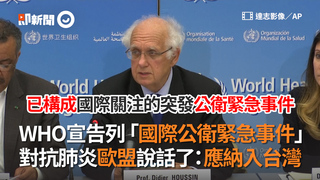 WHO宣告列「國際公衛緊急事件」 對抗肺炎歐盟說話了:應納入台灣