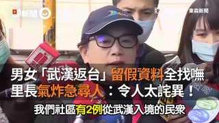 男女「武漢返台」留假資料全找嘸 里長氣炸急尋人:令人太詫異!