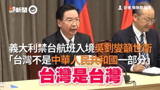 義大利禁台航班入境吳釗燮籲世衛 「台灣不是中華人民共和國一部分」