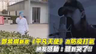鄧紫棋新歌《平凡天使》為防疫打氣 網友感動:聽到哭了!!