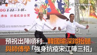 預祝出陣順利...韓國瑜深蹲抬腿 與師傅學「強身抗疫宋江陣三招」