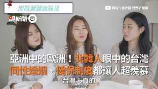 亞洲中的歐洲!北韓人眼中的台灣 同性婚姻、健保制度都讓人超羨慕