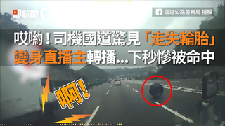 哎喲!司機國道驚見「走失輪胎」變直播主轉播...下秒慘被命中