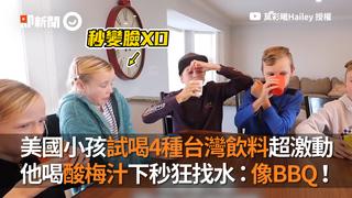 美國小孩試喝4種台灣飲料超激動 他喝酸梅汁下秒狂找水:像BBQ!